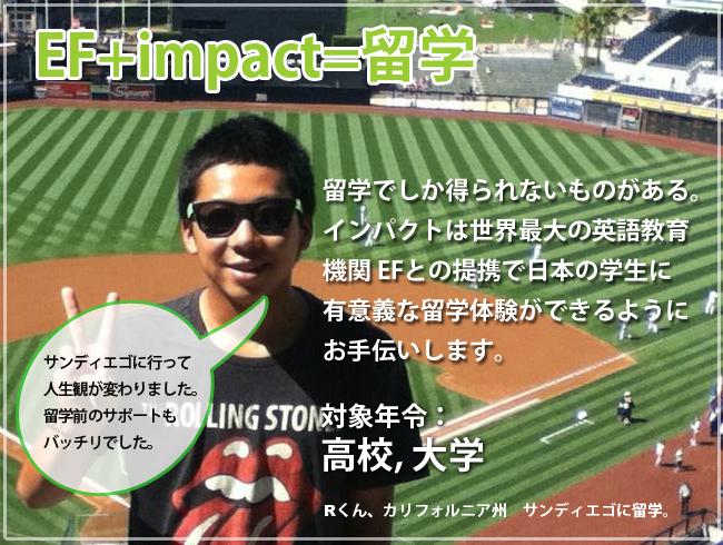 Impact+EFで留学。留学でしか得られないものがある。インパクト英会話は世界最大の英語教育機関EFとの提携で日本の学生に有意義な留学体験ができるようにお手伝いします。対象年齢:大学、高校