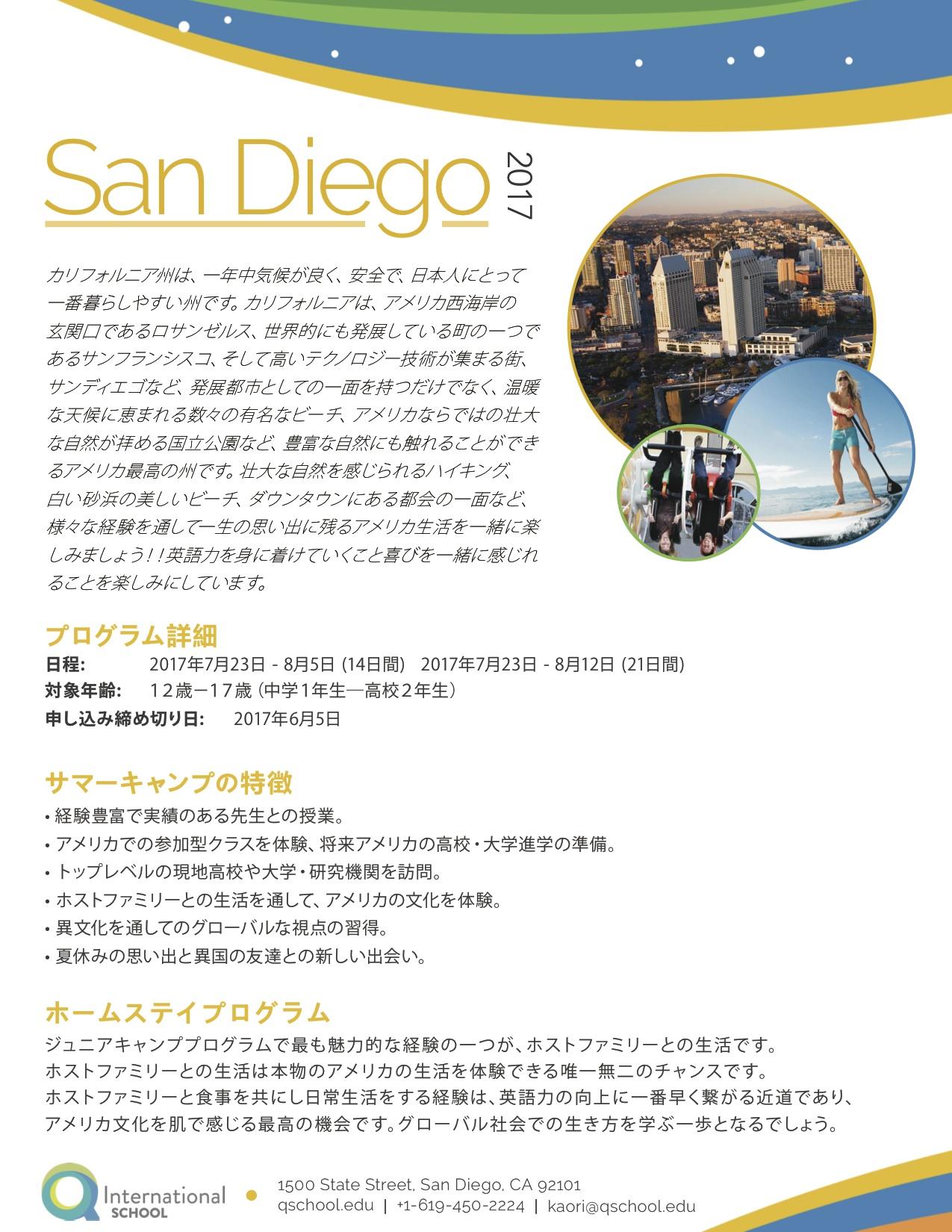 夏休みはサンディエゴにミニ留学しよう!