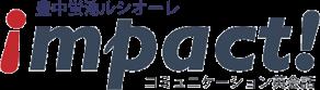 大阪府豊中市の英会話スクール、蛍池ルシオーレ2階、Impact(インパクト)英会話