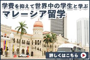 マレーシア留学についてのお問い合わせはこちら