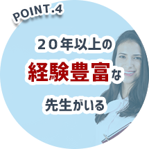 point4、20年以上の経験豊富な先生がいる