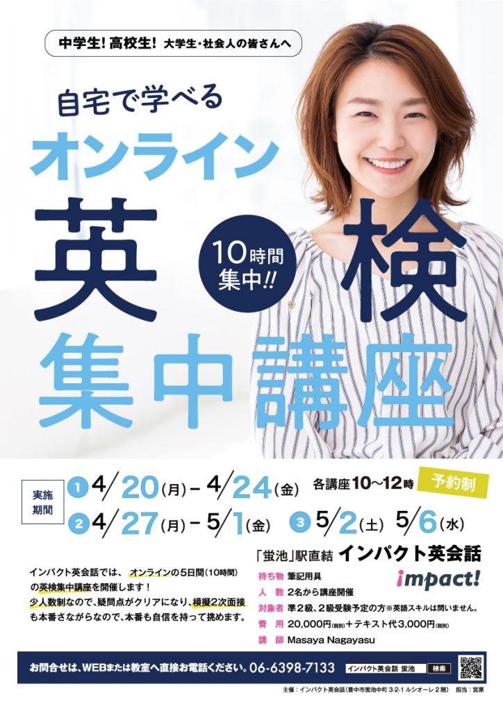 自宅で学べるオンライン英検集中講座